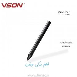 قلم یدکی وِسُن Vson Pen CP-005