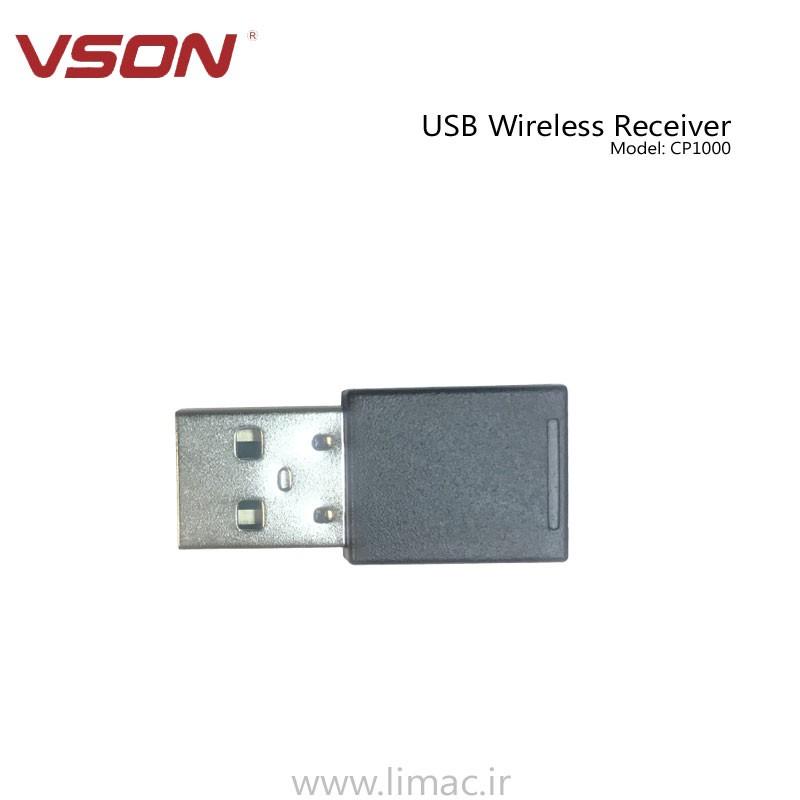 گیرنده بیسیم وِسُن Vson Wireless Receiver CP-1000