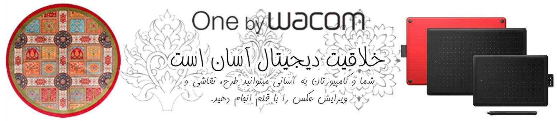 وان بای وکام One by Wacom