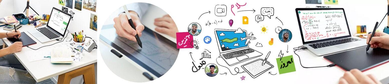 قلم و صفجه مناسب آموزش مجازی آموزش از راه دور کلاس آنلاین