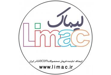 دفتر مرکزی لیماک افزار مبین
