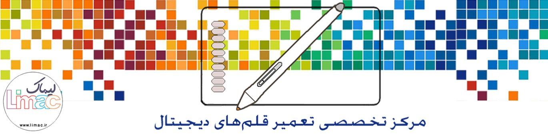 مرکز تخصصی تعمییرات قلمهای طراحی